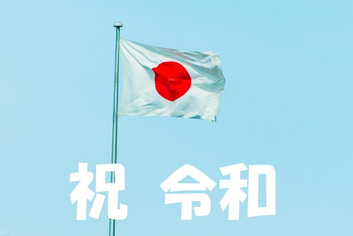 0000-令和元年記念.jpg